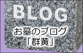 お墓のブログ「群黄」