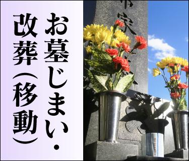 お墓じまい・改葬(移動)