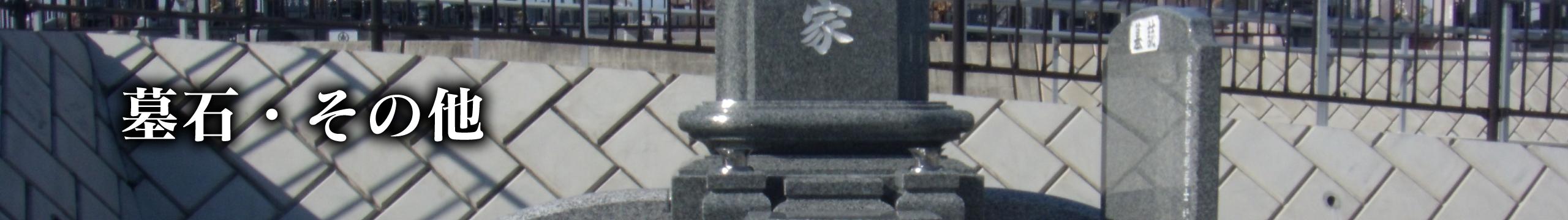 墓石・その他